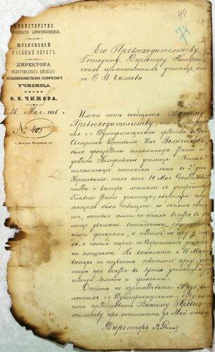 ГАКО, ф. 445, оп. 1, д. 64, л. 49.
