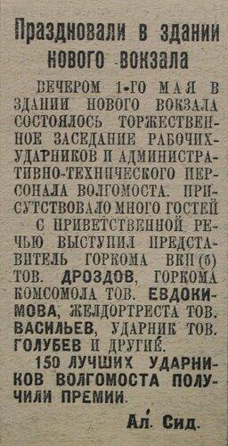 Северная правда. – 1932. – 5 мая.