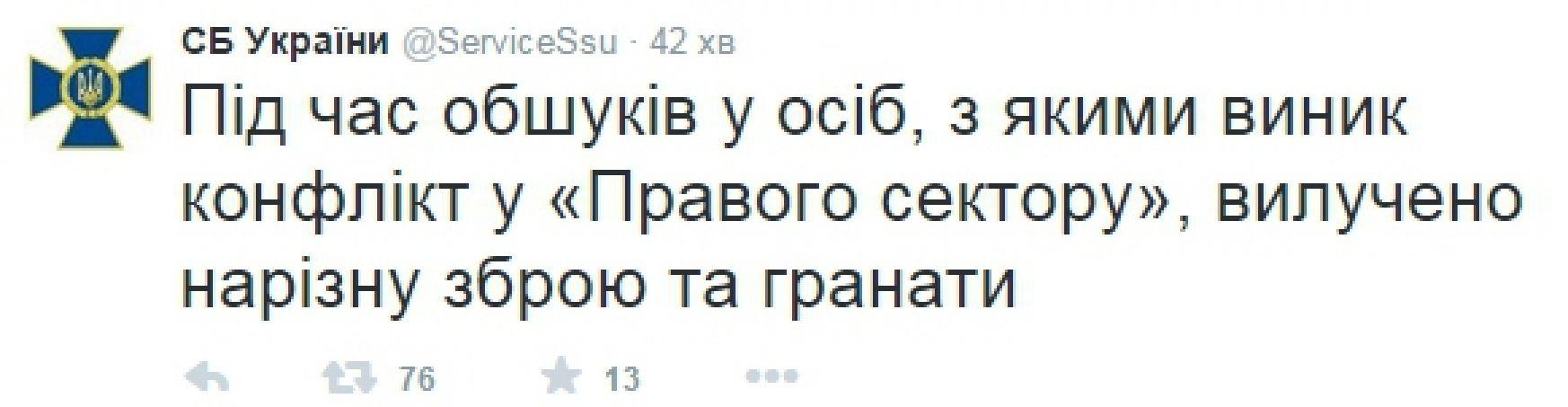 СБУ сообщает о результате обыска у бандитов Ланьо