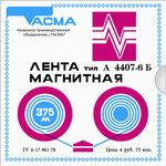 """Тасма"" лента магнитная тип А4407-6Б.jpg"