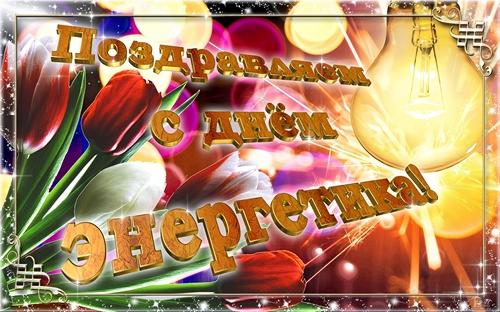 Открытки. С днем Энергетика! Тюльпаны открытки фото рисунки картинки поздравления