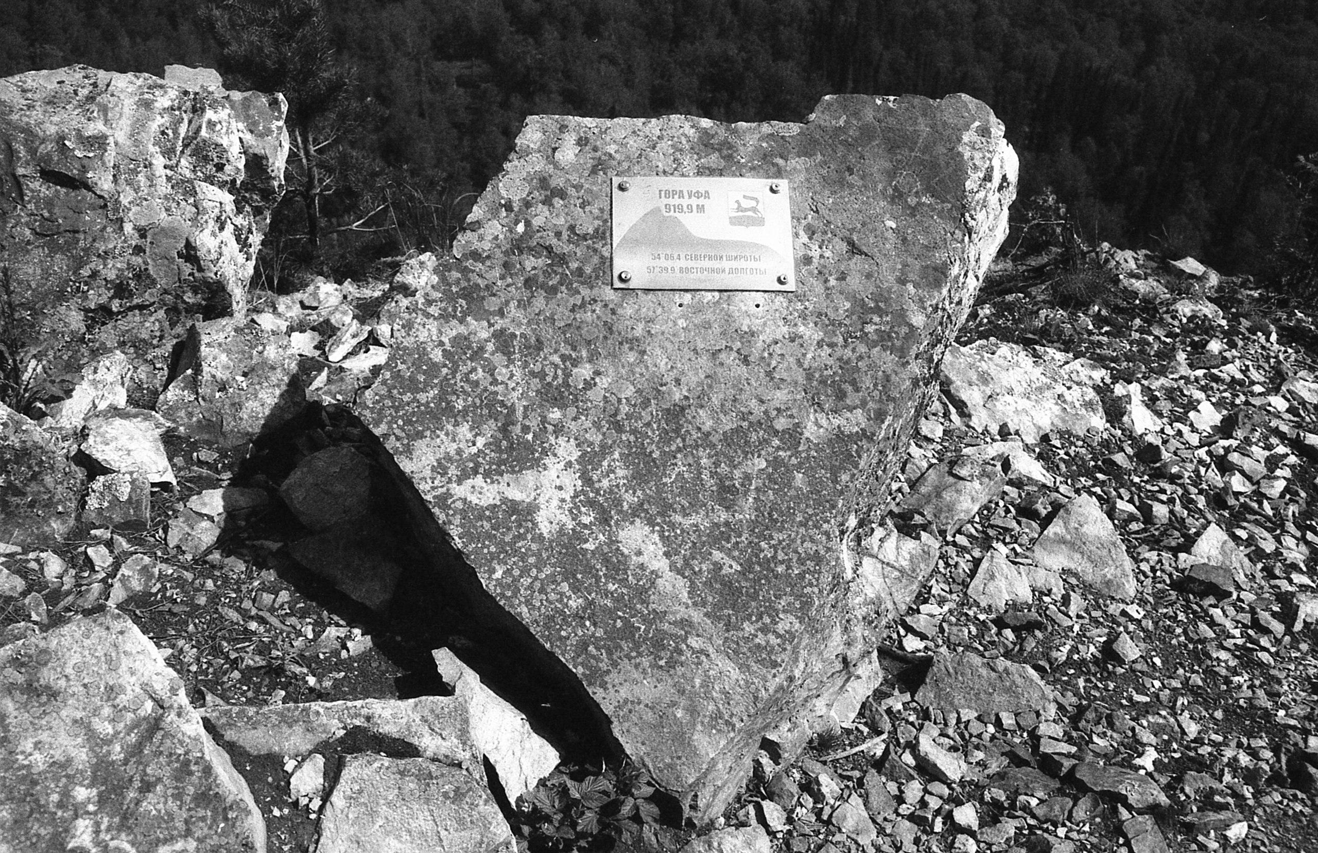 Памятная табличка на вершине Караташа.