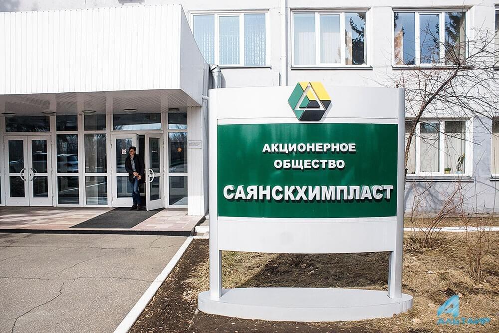 «Роснефть» и«Саянскхимпласт» договорились оцене наэтилен