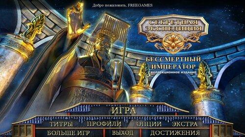 Секретная Экспедиция 12: Бессмертный император. Коллекционное издание | Hidden Expedition 12: The Eternal Emperor CE (Rus)