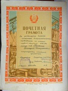 1959 г. Почётная грамота