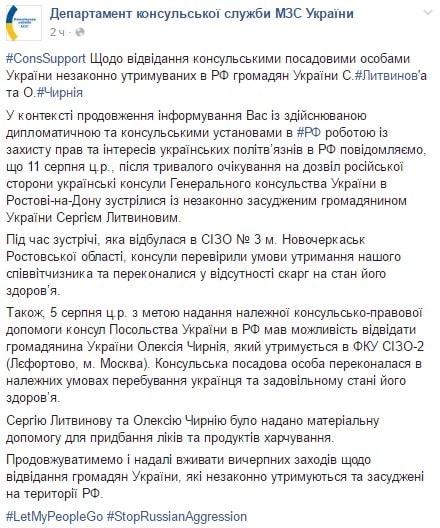 МИД Украины: Литвинов наздоровье не сетует, состояние Чирния удовлетворительное