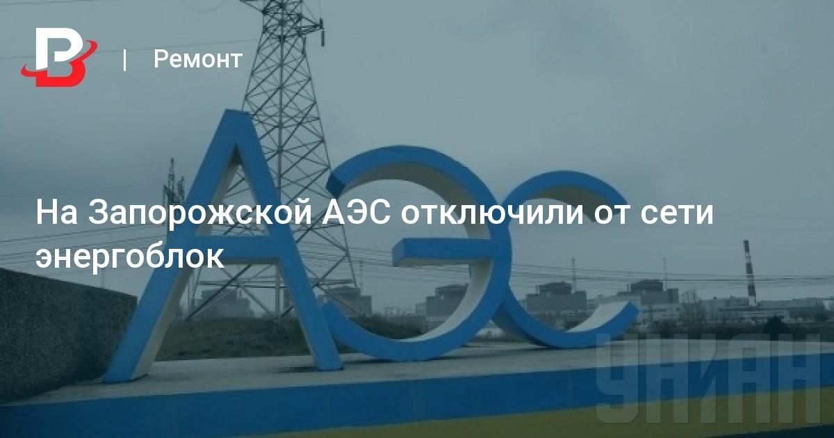 Запорожская АЭС подключила 4-й блок кэнергосети после текущего ремонта