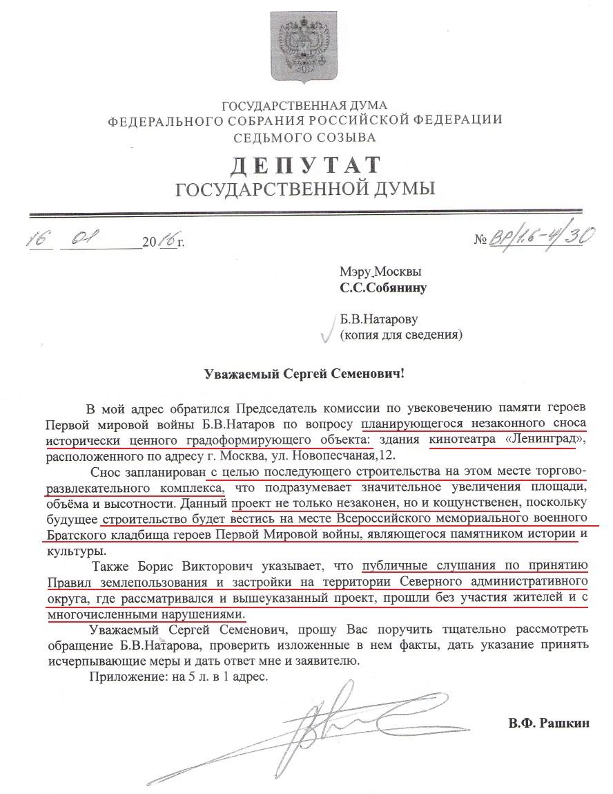 Фракция КПРФ и Комитет Госдумы по обороне заступились за Мемориальный парк героев Первой мировой. 0_19b02b_beddf7d1_orig
