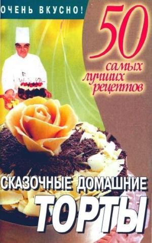 Сказочные домашние торты - Смирнова Л.