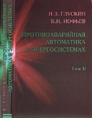 Противоаварийная автоматика в энергосистемах. Том 2 - Глускин И.З., Иофьев Б.И.