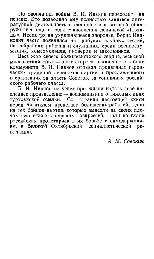 Иванов Б.И. Воспоминания рабочего большевика-1972-С009