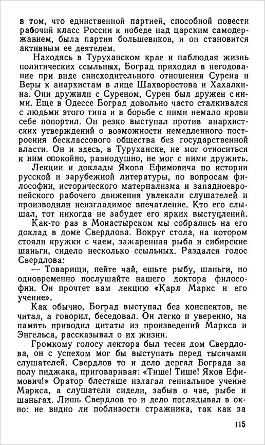 Иванов Б.И. Воспоминания рабочего большевика-1972-С115
