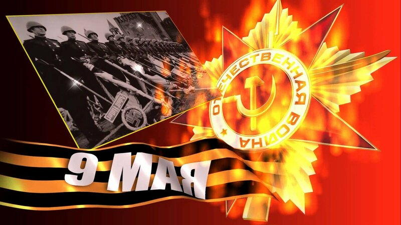 С Праздником Великой Победы, Друзья ! 9 мая День Победы