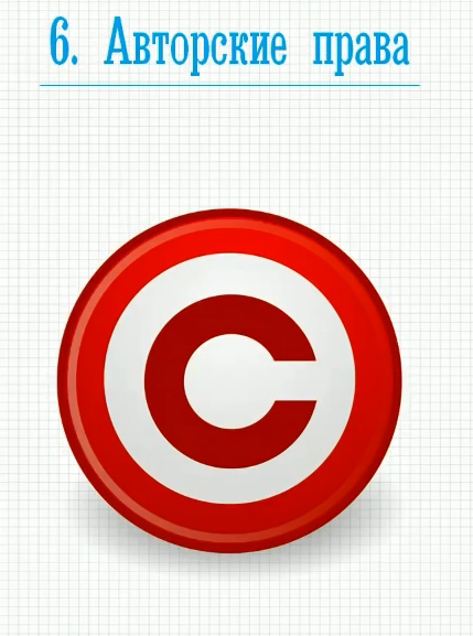 уважайте авторские права на используемый контент
