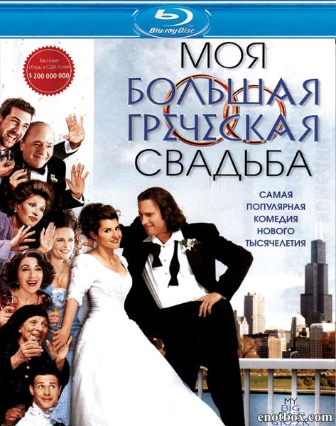 Моя большая греческая свадьба / My Big Fat Greek Wedding (2001/BDRip/HDRip)