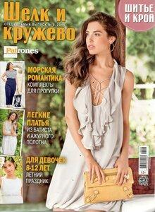 спец № 8 2016 - 100 руб