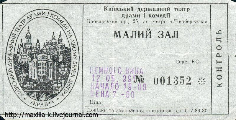 Билет на Пиранделло