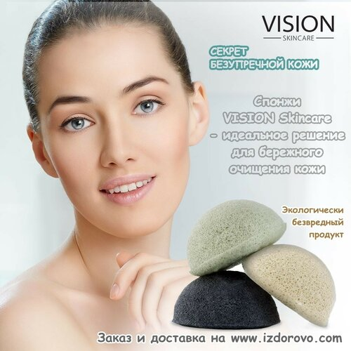 Спонжи VISION Skincare