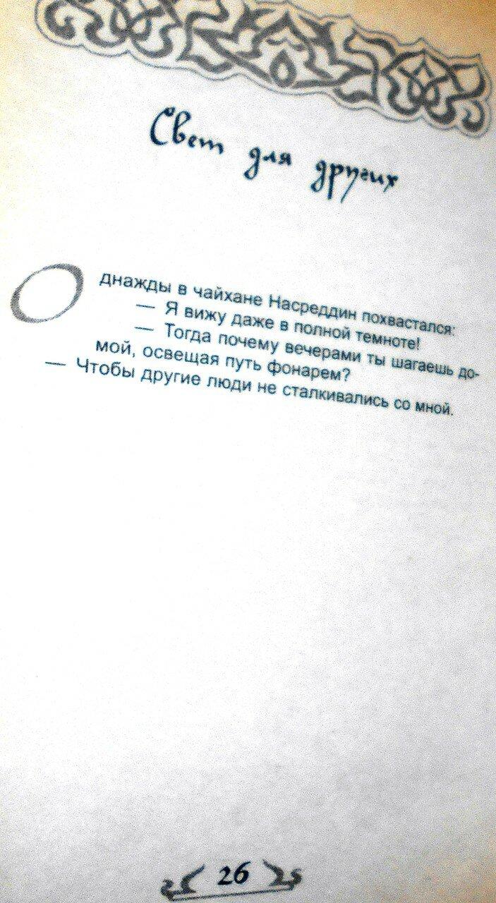 Если ты не ОСЁЛ, или как узнать СУФИЯ (19).JPG