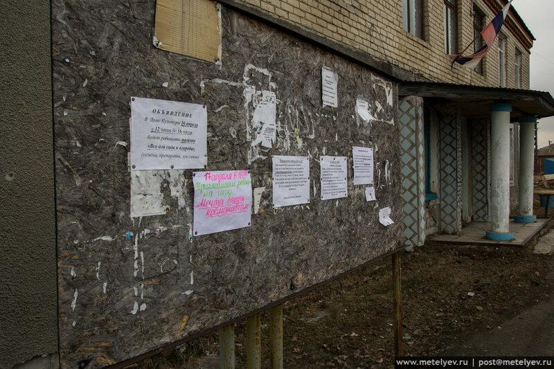 доска объявлений в селе Каменноозерское