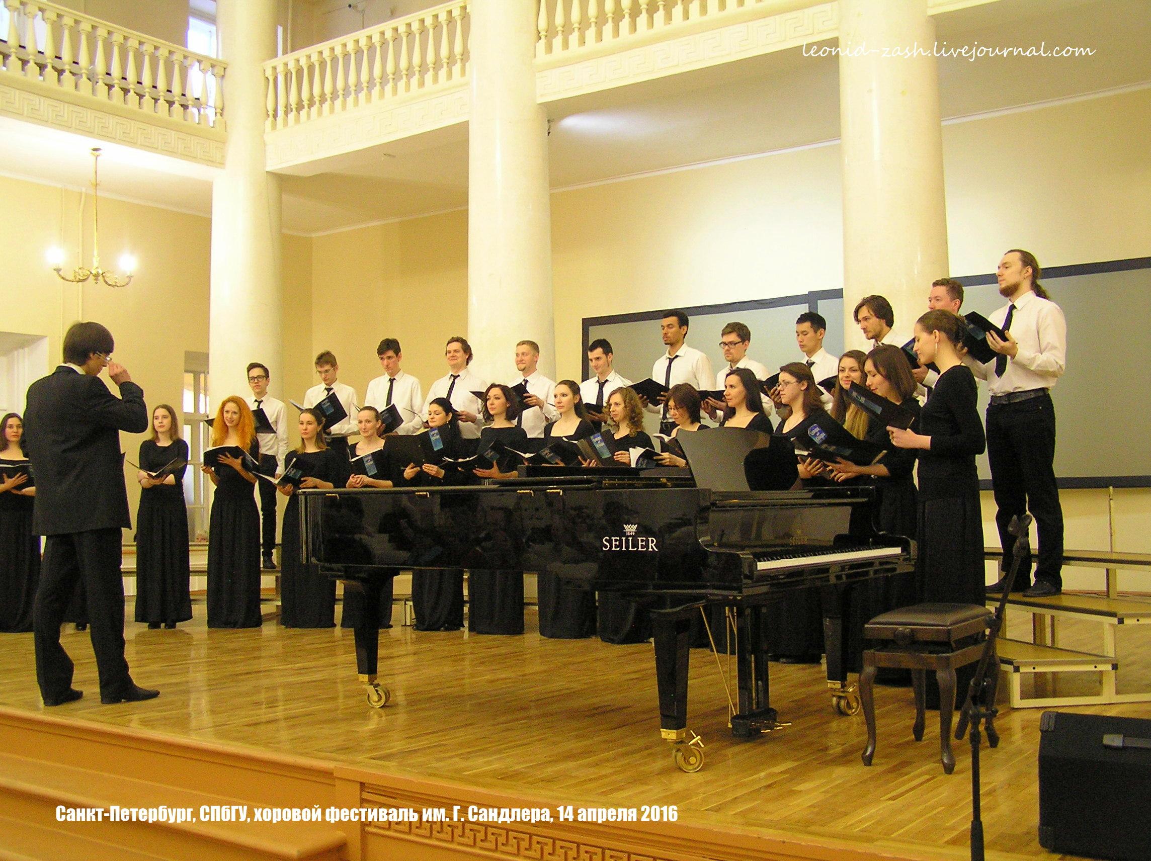 хоровой фестиваль Сандлера 39.JPG