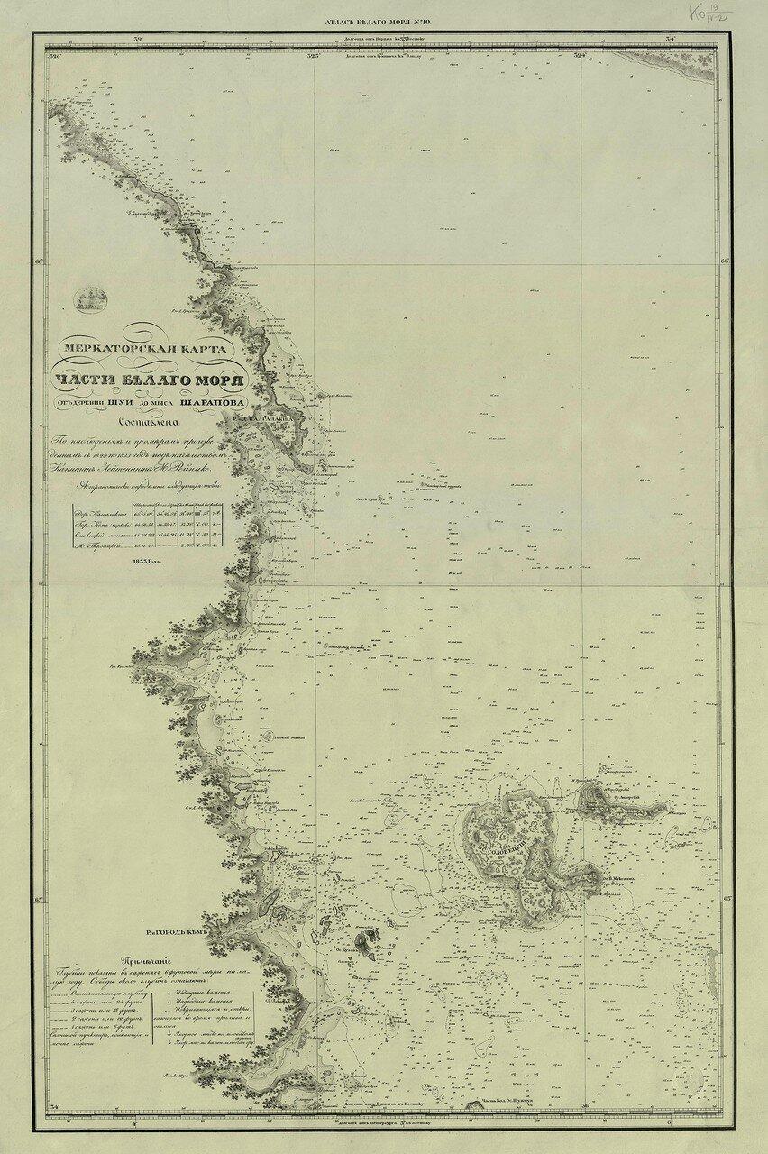 09. Меркаторская карта части Белого моря от деревни Шуи до мыса Шарапова