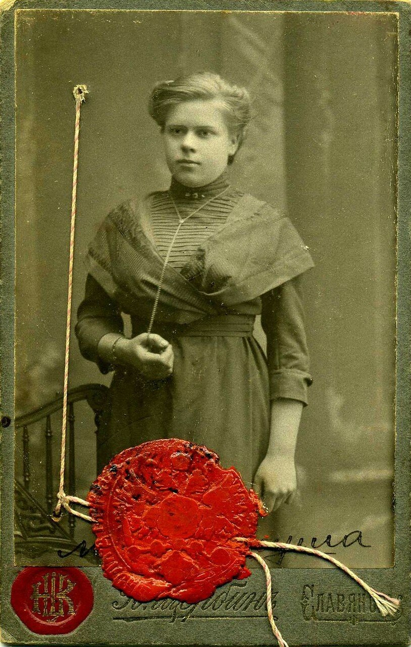 Мария Степановна Легуш (31.07.1894 – 27.08.1972). 1917.