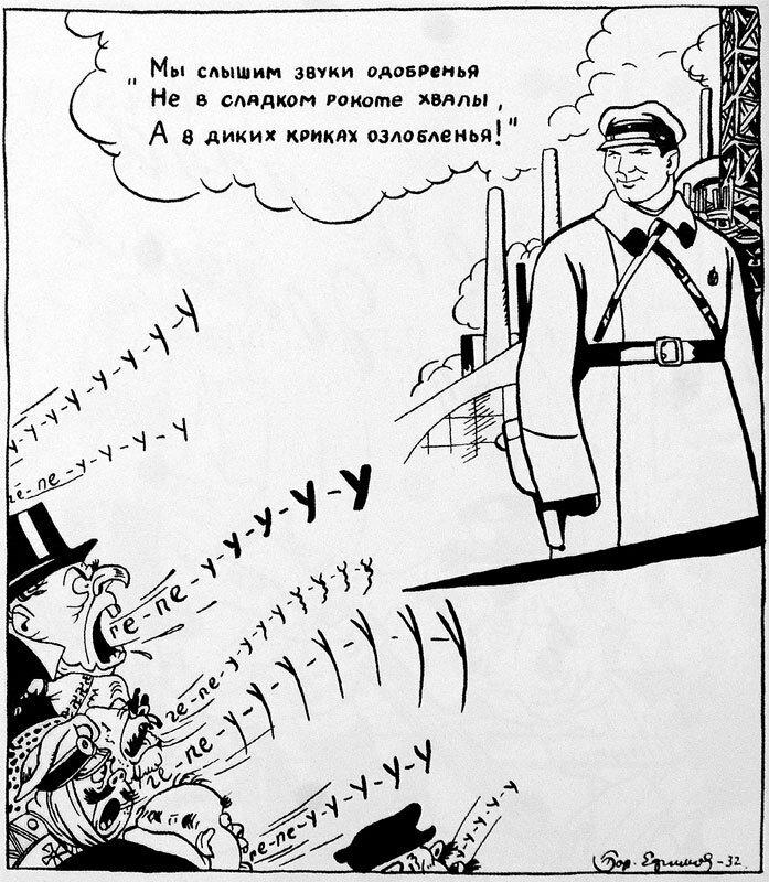 ГПУ, НКВД