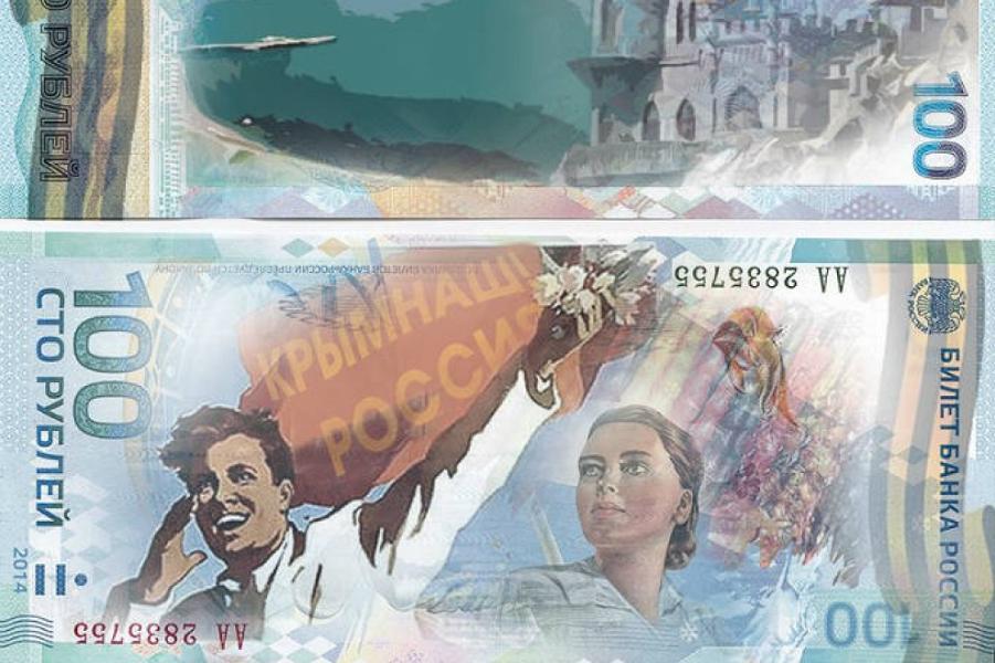 100 рублей Крым наш.png