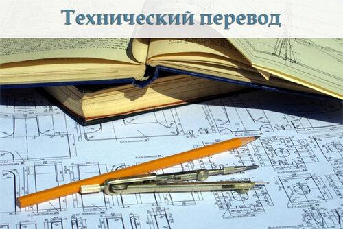 Для чего нужен технический перевод?