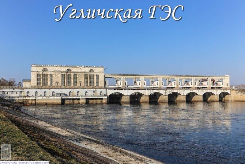 Угличская ГЭС.jpg