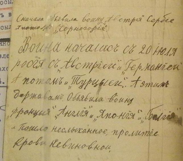 Выставка о Первой Мировой - странички записной книжки крестьянина