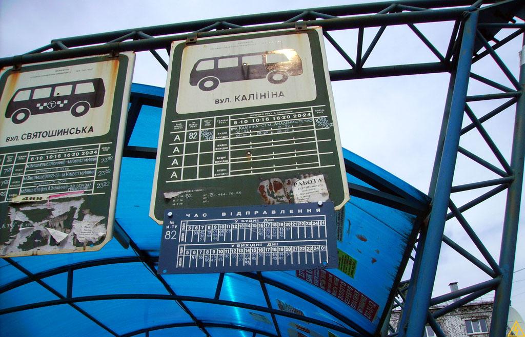 Остановка автобуса №82 в Вишнёвом