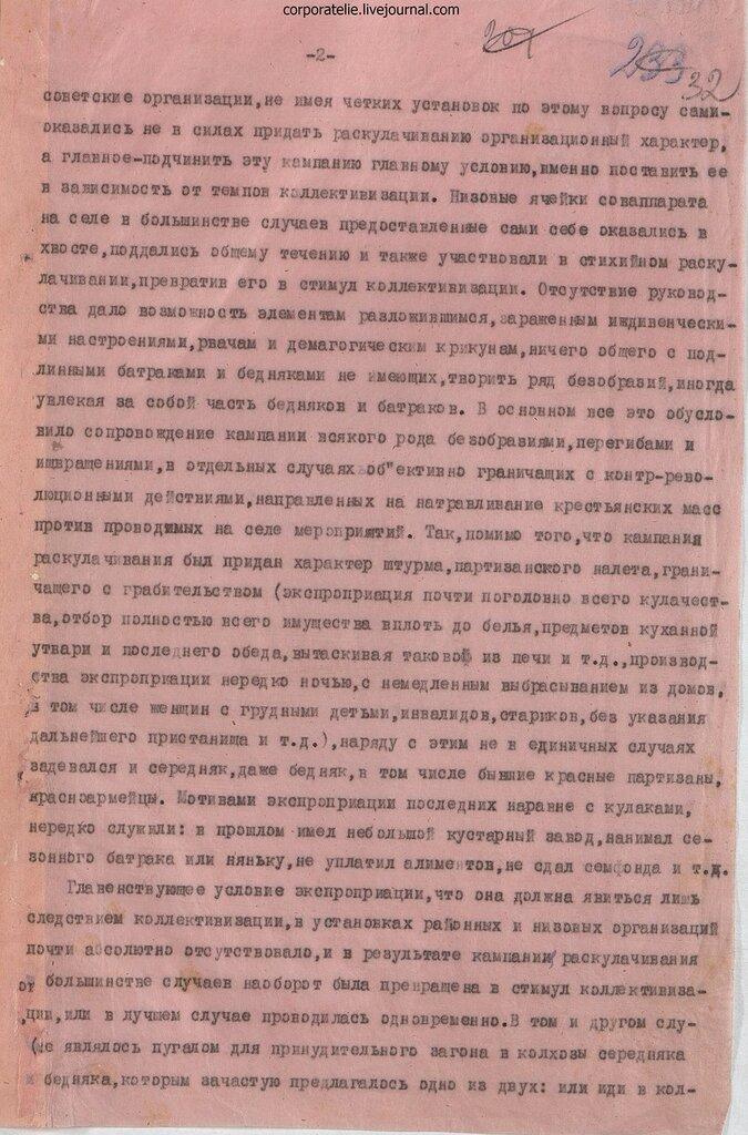 Р-47, оп.5, д.103, 032.jpg
