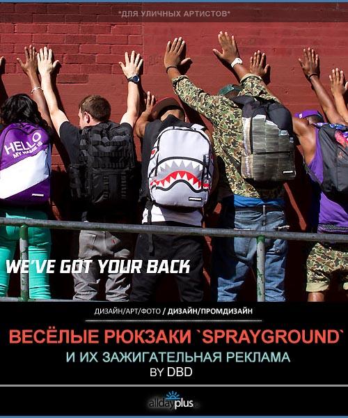 Рюкзаки Sprayground и их реклама