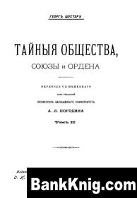 Книга Тайные общества, союзы и ордена. Т. 2