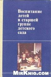 Книга Воспитание детей в старшей группе детского сада