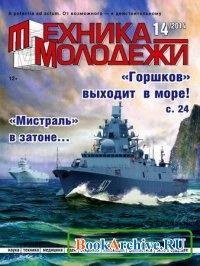 Журнал Техника - молодежи №14 (декабрь 2014 - январь 2015)