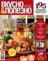 Журнал Вкусно и полезно №37 (зима 2010-2011)