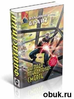 Книга Брайт Владимир - Награда победителю – смерть