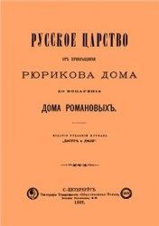 Книга Русское царство от прекращения Рюрикова дома до воцарения дома Романовых