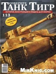 Журнал Соберите танк Тигр №-113