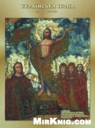 Книга Українська ікона кін. XVIII – поч. XX ст.