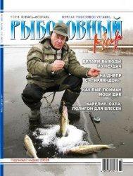Журнал Рыболовный мир № 1 2014