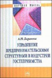 Книга Управление предпринимательскими структурами в индустрии гостеприимства