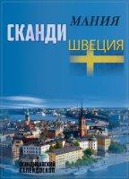 Книга Скандимания: Швеция / Scandimania (2014) WEBRip avi 550Мб