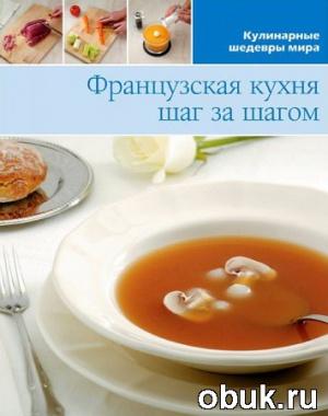 Французская кухня. Шаг за шагом (2013) PDF