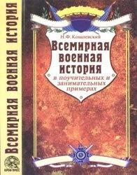 Книга DjVu, историческая литература, военный, биография, научно-популярные