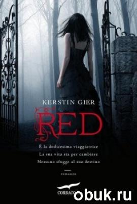 Книга Керстин Гир - Красный Рубин (аудиокнига)