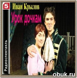 Иван Крылов - Урок дочкам (Аудиоспектакль)